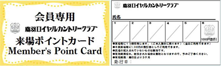 来場ポイントカード